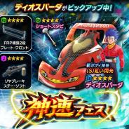バンナムの『ミニ四駆 超速グランプリ』がApp Store売上ランキングでトップ30に復帰 神速フェスに「ディオスパーダ」が登場で