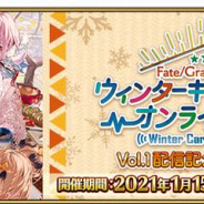 FGO PROJECT、『Fate/Grand Order』で「FGO ウィンターキャラバン オンライン 2021」Vol.1配信記念CPを開催! 3万RTで聖晶石6個をプレゼント