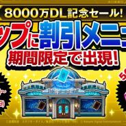 KONAMI、『遊戯王 デュエルリンクス』が世界累計8000万DLを突破! 「ジェム」プレゼントとお得なセールなど記念キャンペーンを実施!