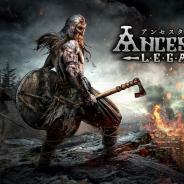 DMM、中世ヨーロッパの史実を舞台にしたシミュレーションゲーム『アンセスターズレガシー』PS4版の予約を受付中!