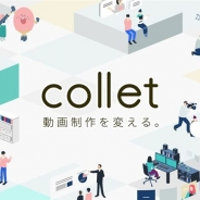 Crevo、動画制作プラットフォーム「Collet(コレット)」をリリース 自社開発の制作管理ツールを一般にもオープン化 3.1億円の資金調達も実施