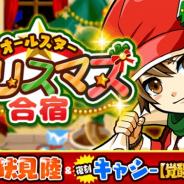 カヤック、『ぼくらの甲子園!ポケット』で新イベント「クリスマスオールスター合宿」を実施!!