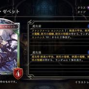 Cygames、『Shadowverse』第11弾カードパックの新カード「地獄の君主・ゼベット」「絶刃の蟷螂」「絶伏の怪蝶」を公開