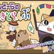 ハレガケ、謎解き入りの新感覚トランプ「ぱんどーらのなぞときとらんぷ」を9月9日より発売