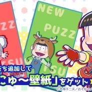 ディ・テクノ、『にゅ~パズ松さん 新品卒業計画』事前登録キャンペーンの壁紙を追加! かわいい6つ子の壁紙を手に入れよう