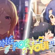 バンナム、『ミリシタ』で「SONG FOR YOU!ガシャ VOL.2」を本日15時より開始! SSR百瀬莉緒や豊川風花など4カードが追加に!