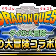 スクエニ、『ドラゴンクエストモンスターズスーパーライト』で「ダイの大冒険 コラボレーション」を開催中!