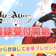セプテーニ・クロスゲート、年内配信予定の女性向けゲームアプリ『Wiz;Alice』で事前登録を開始 色紙プレゼントキャンペーンも30日より開催