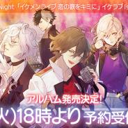 サイバード、2018年夏配信予定『イケメンライブ 恋の歌をキミに』の1stアルバムが9月5日にリリース決定! ゲームの事前登録者数は8.7(ハナ)万人を突破