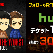 enish、『HiGH&LOW THE GAME ANOTHER WORLD』でツイッターCP開始 Huluチケット1ヶ月分が当たる!!