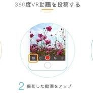 GMOデジロックの動画共有SNSアプリ「mizica」が360度VR動画の投稿・視聴に対応
