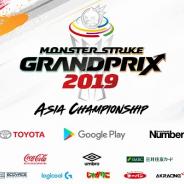 ミクシィ、「モンストグランプリ2019 アジアチャンピオンシップ」にコカ・コーラ ボトラーズジャパン、UMBRO、三井住友カードが特別協賛!