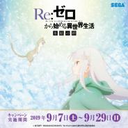 セガ エンタテインメント、限定オリジナルグッズがもらえる「Re:ゼロから始める異世界生活キャンペーン」を開催!