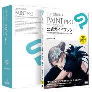 セルシス、『CLIP STUDIO PAINT PRO 公式ガイドブックモデル』を9月14日より発売…「CLIP STUDIO PAINT PRO」と最新の公式解説書がセット
