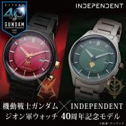 バンダイ、『機動戦士ガンダム × INDEPENDENT ジオン軍ウォッチ 40 周年記念モデル』の予約を受付中!
