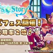 WithEntertainment、『セブンズストーリー』で「セブンズフェス」開催! 限定ユニット「★5 月影の紅華 アヤコ」が登場!