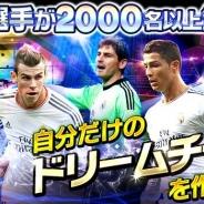 モブキャストとgumi、『チェインイレブン ワールドクランサッカー』のAndroid向けネイティブアプリ版をリリース