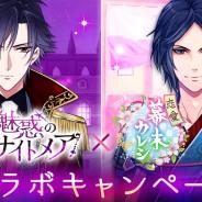 ボルテージ『魔界王子と魅惑のナイトメア』×フリュー『恋愛幕末カレシ』のコラボキャンペーンを開催!