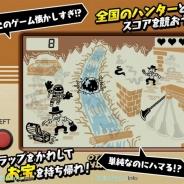 Cygames、昔懐かしい液晶ゲーム風アプリ『おたからハンター OTAKARA HUNTER』の事前登録を開催 iOS版、Android版とも今冬の配信開始予定