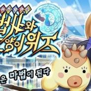 コロプラ、韓国語版『クイズRPG 魔法使いと黒猫のウィズ』を「T Store」でリリース
