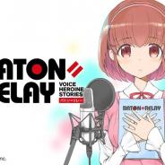 i-tron、新世代声優ヒロインプロジェクト『BATON=RELAY』(バトン=リレー)のティザーサイトを公開…スマホゲームを軸にメディアミックス展開を予定