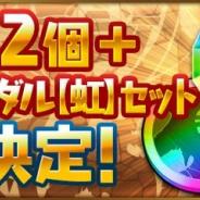 ガンホー、『パズル&ドラゴンズ』で「魔法石2個+イベントメダル【虹】セット」を11月19日より販売開始