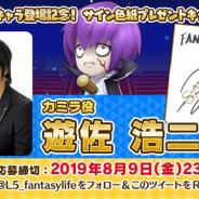 レベルファイブ、『ファンタジーライフ オンライン』でカミラ役・遊佐浩二さんのサイン色紙プレゼントキャンペーンを開催