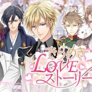ニノヤ、『きらめき LOVE ストーリーズ』を配信開始! NiNOブランドの既存恋愛ゲームを1つのアプリでまとめてプレイできる