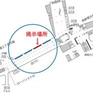 サイバード、『BFBチャンピオンズ2.0』にて8月28日より「ピールオフ」ポスターを東京メトロ新宿駅に掲示!コラボ記念グッズを持ち帰ろう