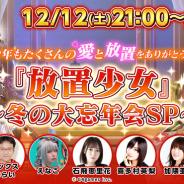 C4games、『放置少女~百花繚乱の萌姫たち~』で12日21時より公式生放送を配信! えなこさんらレギュラーに加え、ゲストで声優さんも登場