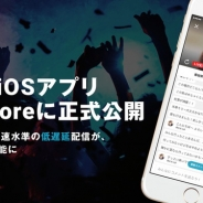 サイバーエージェント、「FRESH!」の配信専用アプリ「FRESH!CAST」iOS版をリリース スマートフォンだけで低遅延配信が可能に