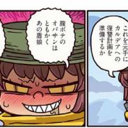 FGO PROJECT、WEBマンガ「ますますマンガで分かる!Fate/Grand Order」の第144話「お金の使い道」を公開