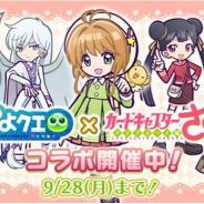 セガの『ぷよクエ』がApp Store売上ランキングでトップ30に復帰 「カードキャプターさくら クリアカード編」とのコラボ開催で