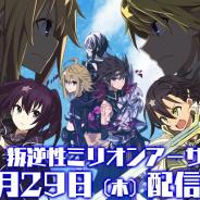 スクエニ、新作MMORPG『叛逆性ミリオンアーサー』を11月29日に配信決定! PVとアニメムービーも一挙公開