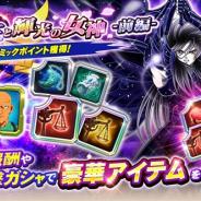 バンナム、『聖闘士星矢 ゾディアック ブレイブ』で夏の大型イベント「深闇の冥王と輝光の女神」を開催中! 「1回限定!ドリームガシャ」も10日より開催
