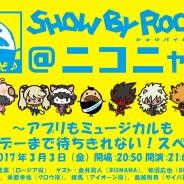 ギークス、『SHOW BY ROCK!!』ニコニコ生放送「ニコニャマ~アプリもミュージカルもホワイトデーまで待ちきれない!スペシャル~」を3月3日放送