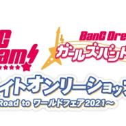 ブシロード、「BanG Dream!×アニメイトオンリーショップ ~Road to ワールドフェア2021~」を本日より開催