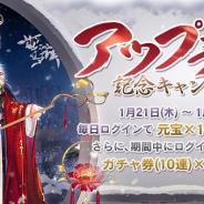 Future Interactive、『謀りの姫-TABAKARI NO HIME-』で最大20連ガチャがもらえるアップデート記念キャンペーンを開催