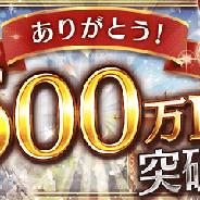 BOI、『幻獣契約クリプトラクト』が500万ダウンロードを突破! 4つの記念キャンペーンを10月1日より順次開催
