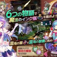 EXNOA、『かんぱに☆ガールズ』のイベントでお姫様姿の「ベランジェール(CV:大橋彩香)」を仲間にしよう