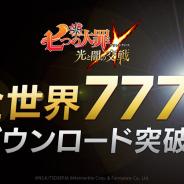ネットマーブル、『七つの大罪 ~光と闇の交戦』が全世界累計777万DL突破!