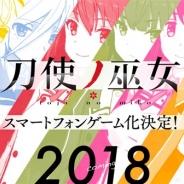 スクエニ、2018年1月よりTVアニメ放送予定の「刀使ノ巫女(とじのみこ)」を題材としたスマホゲームの制作を決定! ティザーサイトも公開!