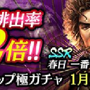 セガゲームス、『龍が如く ONLINE』でピックアップ極ガチャを含む正月イベントを発表 「SSR[想い繋ぐ暁光]澤村 遥」らが登場!