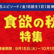サイバード、『名探偵コナン公式アプリ』で「食欲の秋特集」を実施! 全5エピソード・16話を1日1話無料