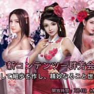 37Games、宮廷闘争・恋愛モバイルゲーム『日替わり内室』ブラウザ版のサービスを開始!