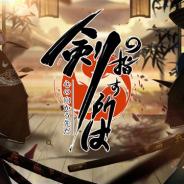 中国Junhai Games、決闘RPG『浪人百剣-斬-~最終の章~』を配信開始 7日間のリリース記念ログインボーナスなどを開催中!