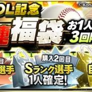 KONAMIの『プロ野球スピリッツA』がApp Store売上ランキングで16位に上昇…「1,200万DL記念 10連福袋」の実施が貢献