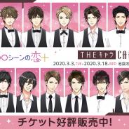 ボルテージ、読み物アプリ「100シーンの恋+」初のコラボカフェを3月3日より開催!