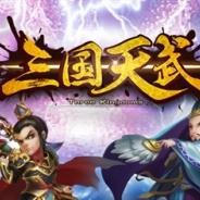 6waves、本格ストラテジーゲーム『三国天武~本格戦略バトル~』を配信開始 香港App Storeで1位獲得などアジアで人気のタイトルが日本上陸!