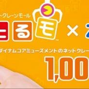 バンダイナムコアミューズメント、オンラインクレーンゲーム『とるモ』×『ZOZOTOWN』タイアップを開催中! 5000円以上の買い物で1000円分遊べるクーポン